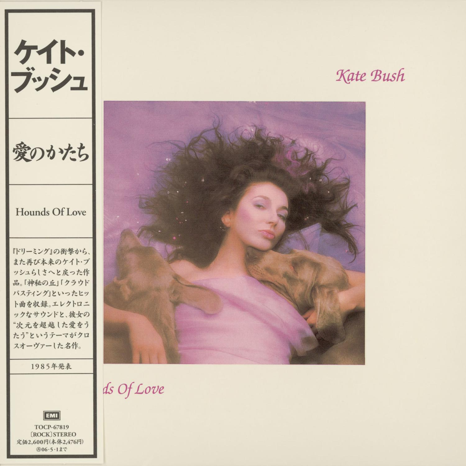 Hounds of Love - Japanese Release - album cover