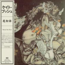 Never for Ever - Japanese Release - album cover